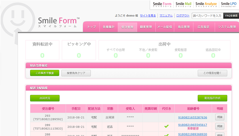 SmileTools 01Fulfill SSO串聯